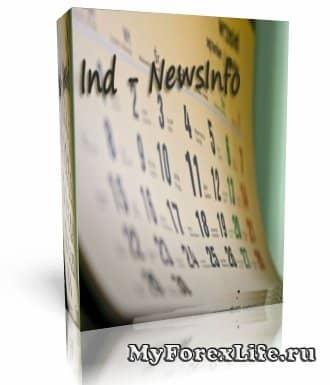 Индикатор экономического календаря Ind - NewsInfo